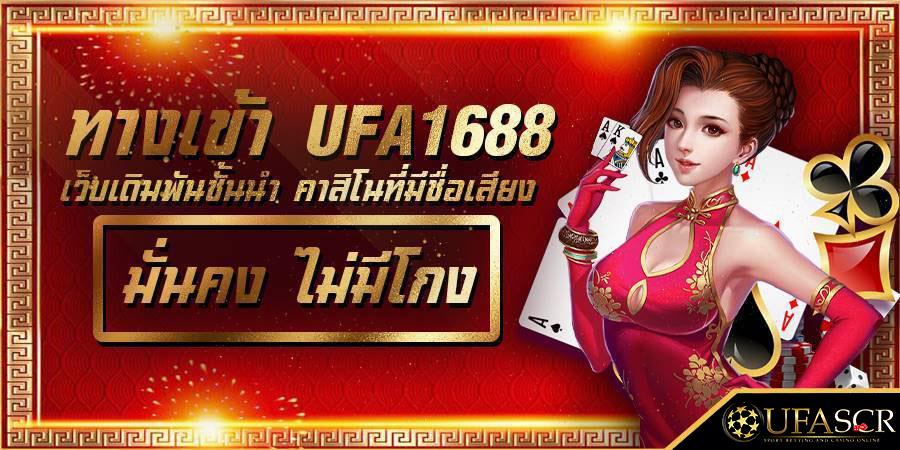 ทางเข้า UFA1688